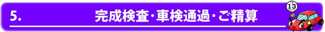 5.完成検査・車検通過・ご精算