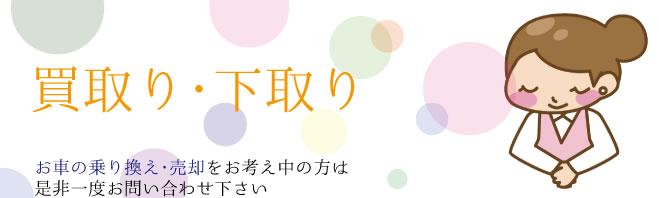 kaitori_sub_header