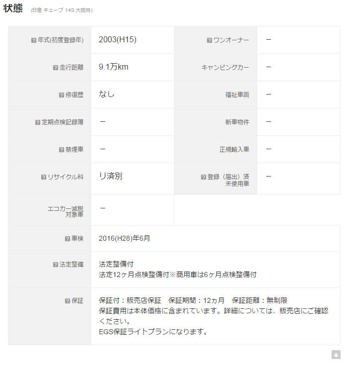 キューブ 14S サンルーフ ETC スマートキー 大阪 の中古車詳細   中古車なら【カーセンサーnet】_r1_c1