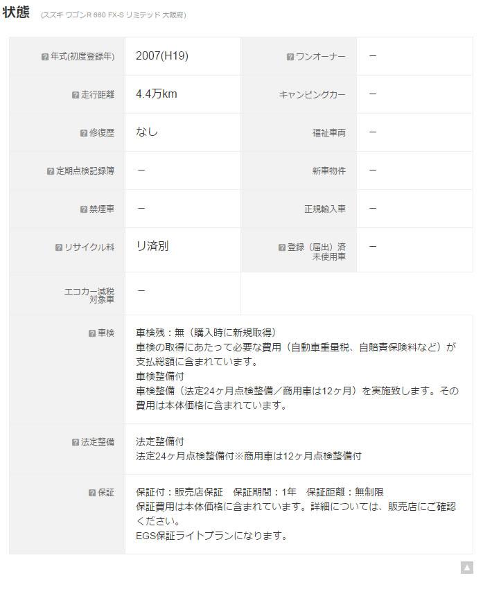ワゴンR 660 FX S リミテッド WSRS 純正オーディオ 大阪 の中古車詳細   中古車なら【カーセンサーnet】_r1_c1