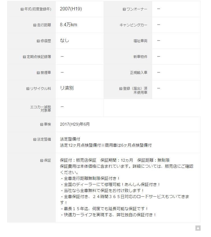 カローラフィールダー 1.5 X 純正ナビ バックモニター 大阪 の中古車詳細
